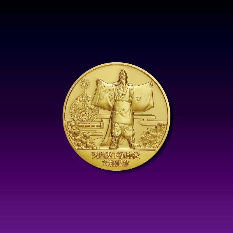 天皇陛下御即位大礼 奉祝記念メダル D.純金、純銀2点セット(B+C)