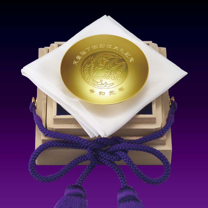 天皇陛下御即位大礼 奉祝記念御盃 純金製2寸御盃