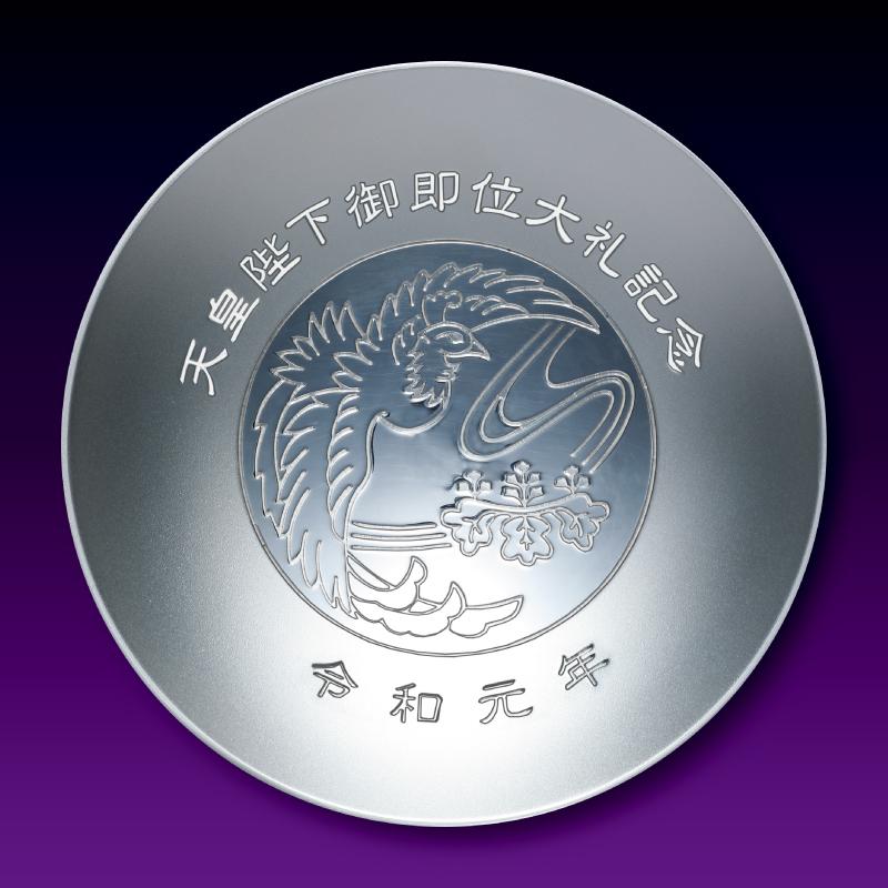 天皇陛下御即位大礼 奉祝記念御盃 純銀製2,5寸御盃