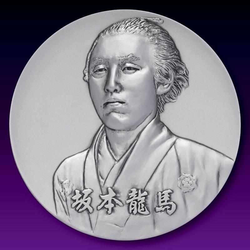坂本龍馬記念メダル B.純銀製メダル