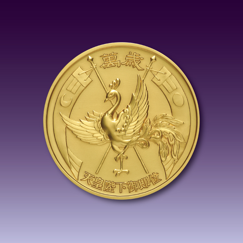天皇陛下御即位大礼記念 奉祝メダルと記念カバーのセット A.純金製のセット