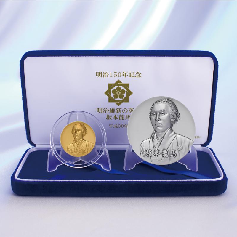 坂本龍馬記念メダル C.純金、純銀2点セット