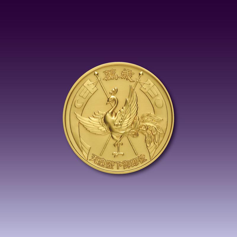 天皇陛下御即位大礼記念 奉祝メダルと記念カバーのセット B.純金製のセット