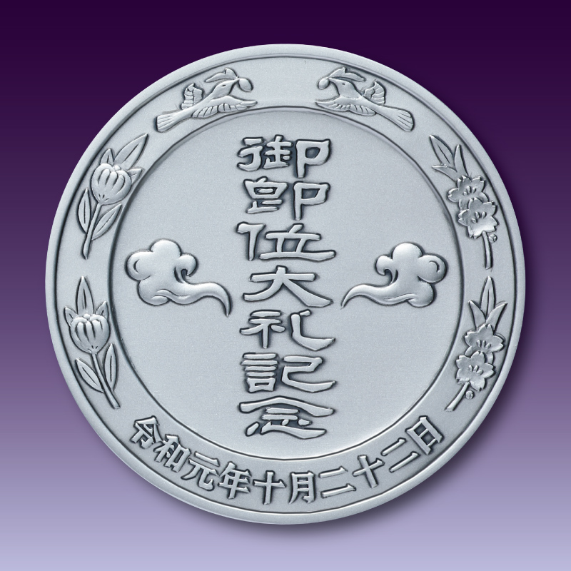 天皇陛下御即位大礼記念 奉祝メダルと記念カバーのセット C.純銀製のセット