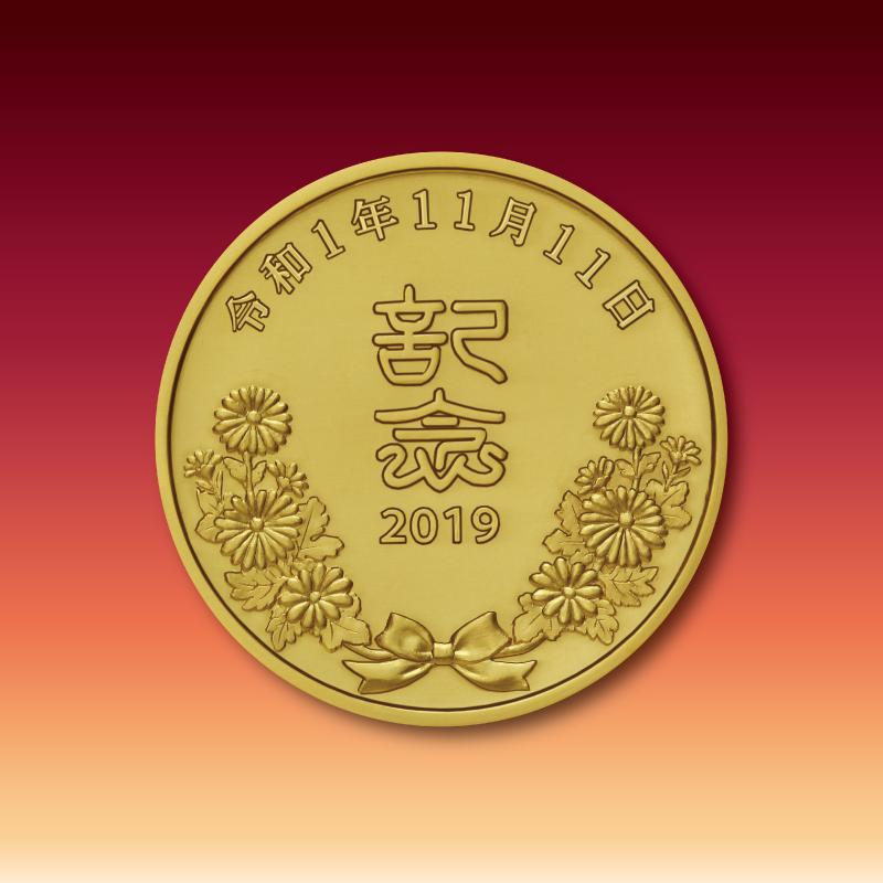 令和1年11月11日記念 記念メダルと記念カバーの特別セット A.純金製のセット