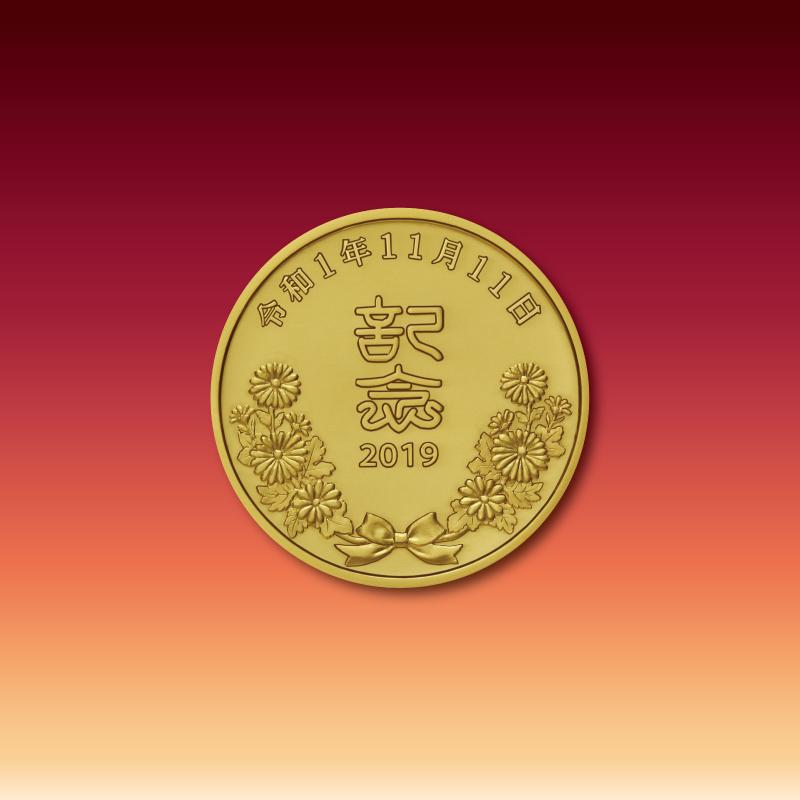 令和1年11月11日記念 記念メダルと記念カバーの特別セット B.純金製のセット