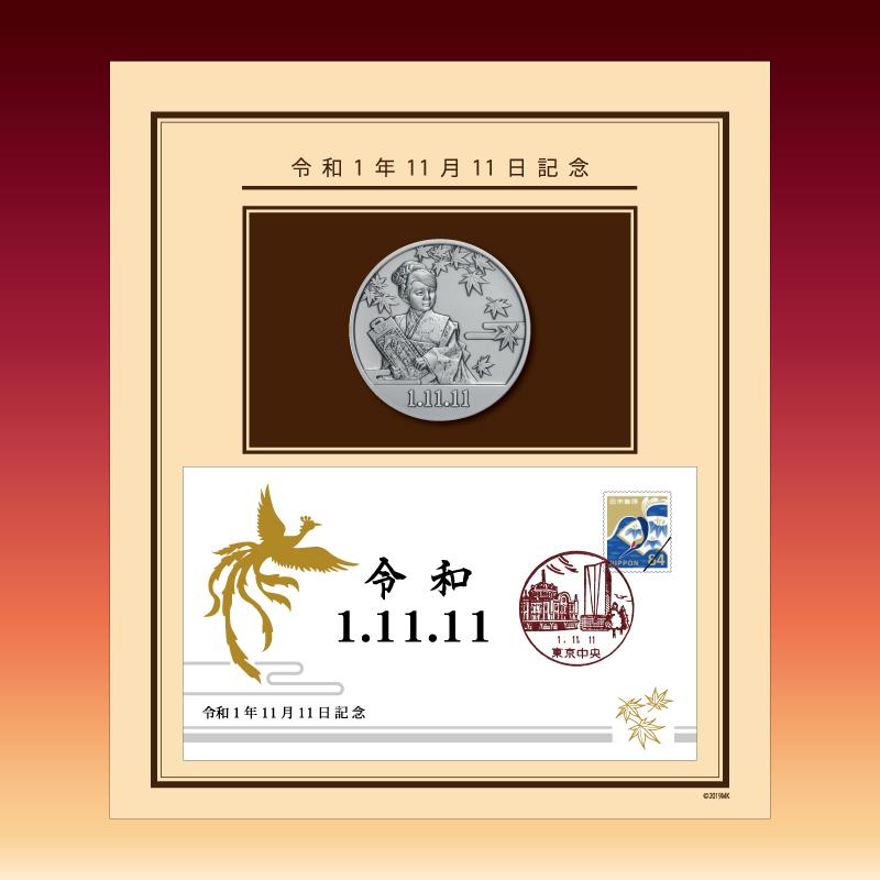 令和1年11月11日記念 記念メダルと記念カバーの特別セット C.純銀製のセット