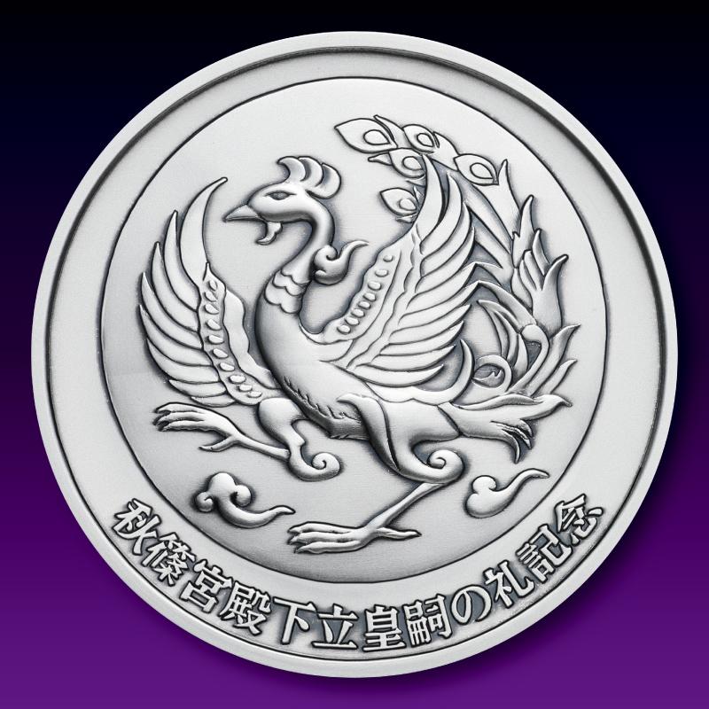 秋篠宮殿下立皇嗣の礼 奉祝記念メダル C.純銀製メダル
