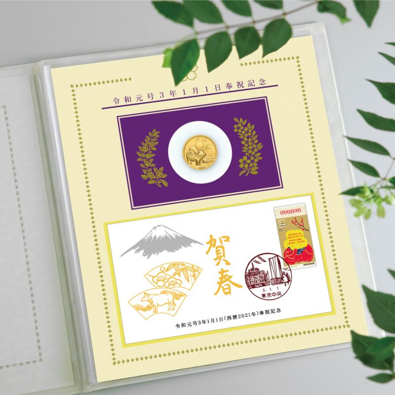 令和元号3年1月1日奉祝メダルと記念カバーのセット B.純金製のセット
