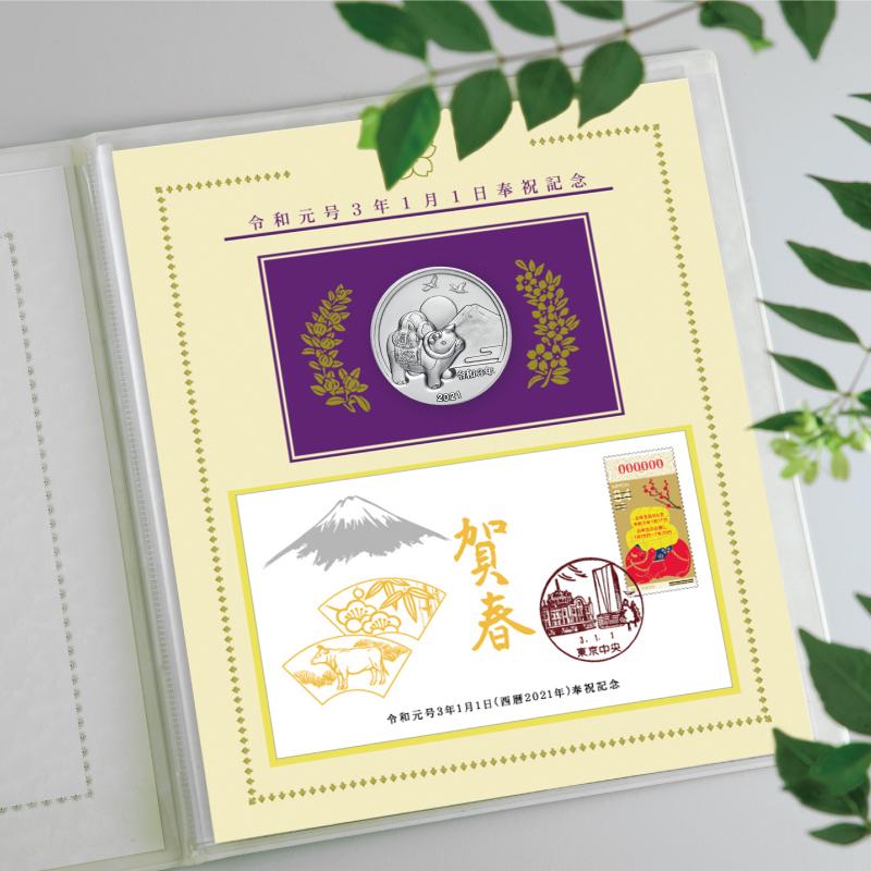 令和元号3年1月1日奉祝メダルと記念カバーのセット C.純銀製のセット