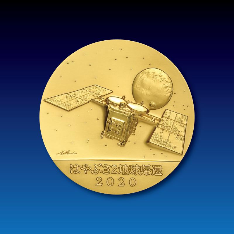 はやぶさ2 地球帰還 記念メダル A.純金製メダル