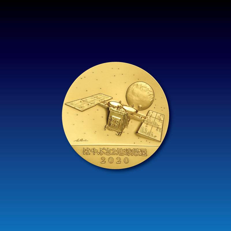 はやぶさ2 地球帰還 記念メダル B.純金製メダル