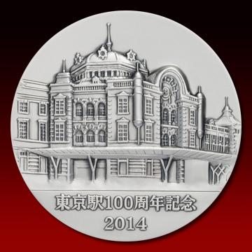東京駅100周年 記念メダル B.純銀製メダル