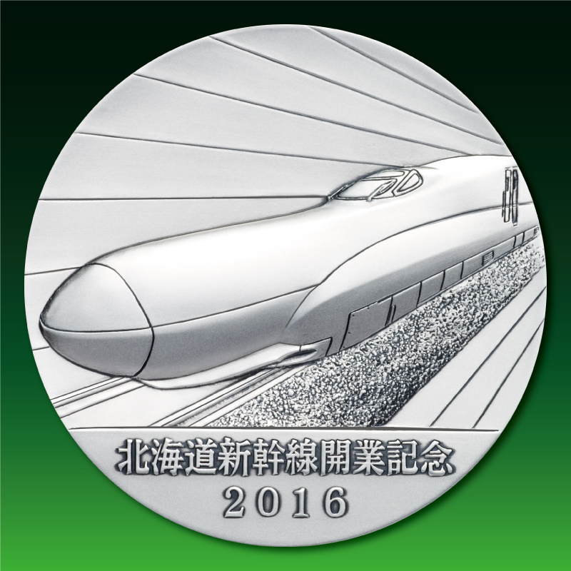 北海道新幹線開業記念メダル B.純銀製メダル