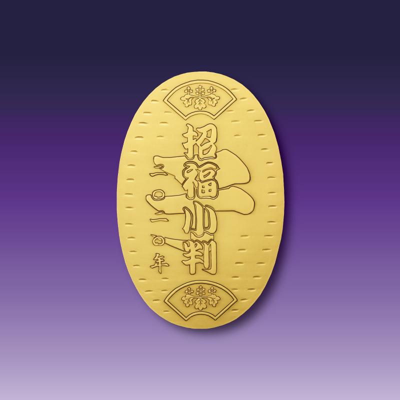 令和2年「子歳」招福小判 純金製小判 天地55mm