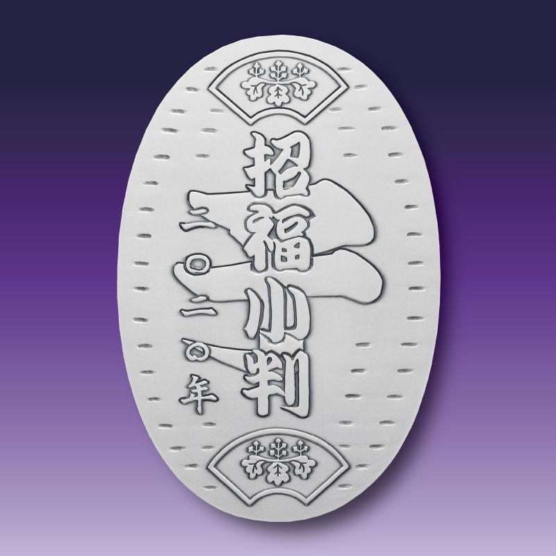 令和2年「子歳」招福小判 純銀製小判 天地75mm