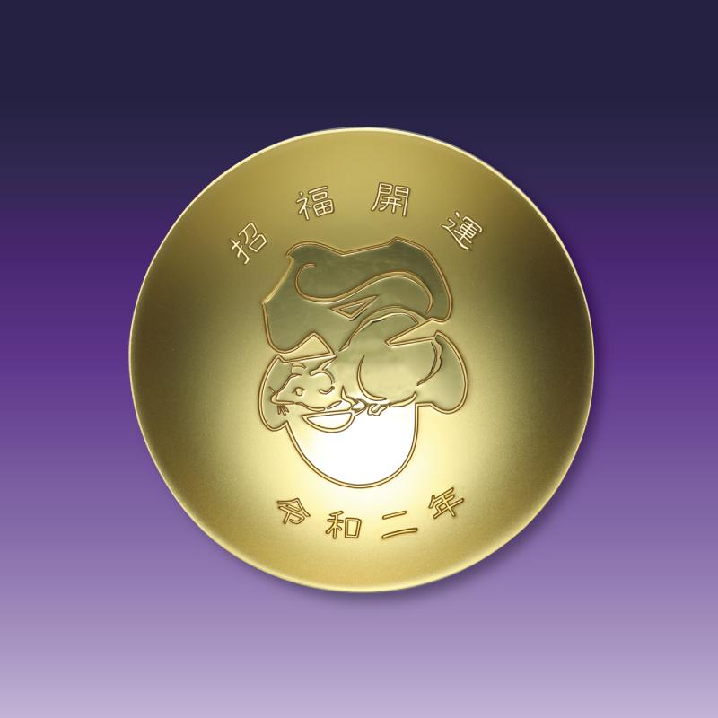 令和2年「子歳」招福御盃 純金製2寸御盃