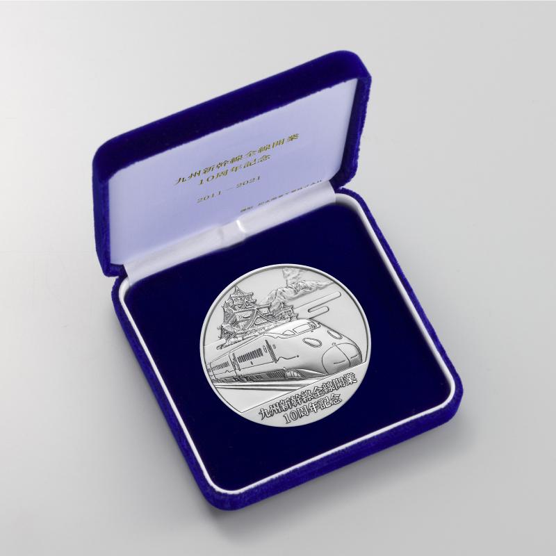九州新幹線全線開業10周年記念メダル C.純銀製メダル