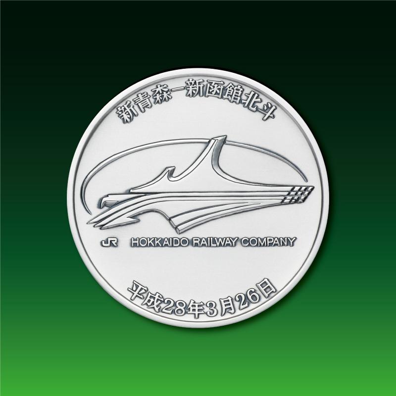 北海道新幹線開業記念メダル C.純銀製メダル
