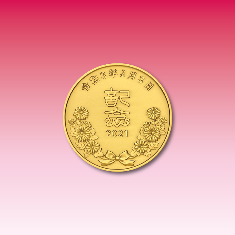 令和3年3月3日記念 記念メダルと記念カバーの特別セット A.純金製のセット
