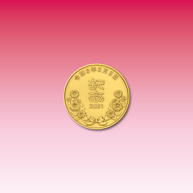 令和3年3月3日記念 記念メダルと記念カバーの特別セット B.純金製のセット