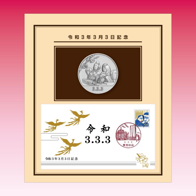 令和3年3月3日記念 記念メダルと記念カバーの特別セット C.純銀製のセット