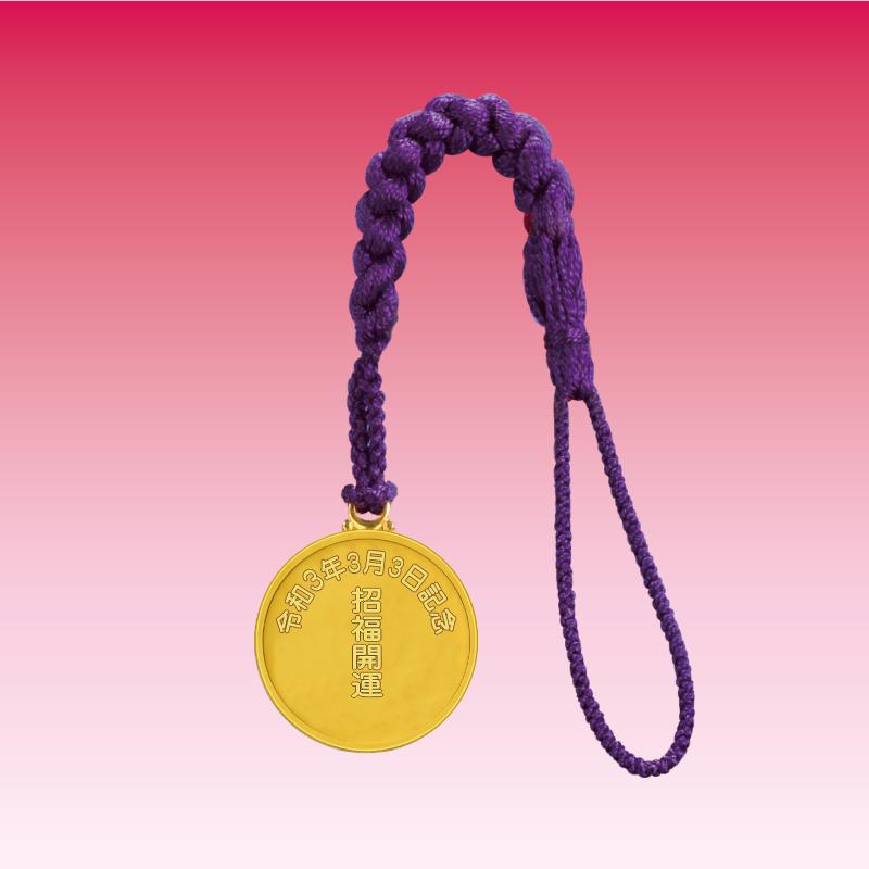 令和3年3月3日記念 18金製記念メダルの根付