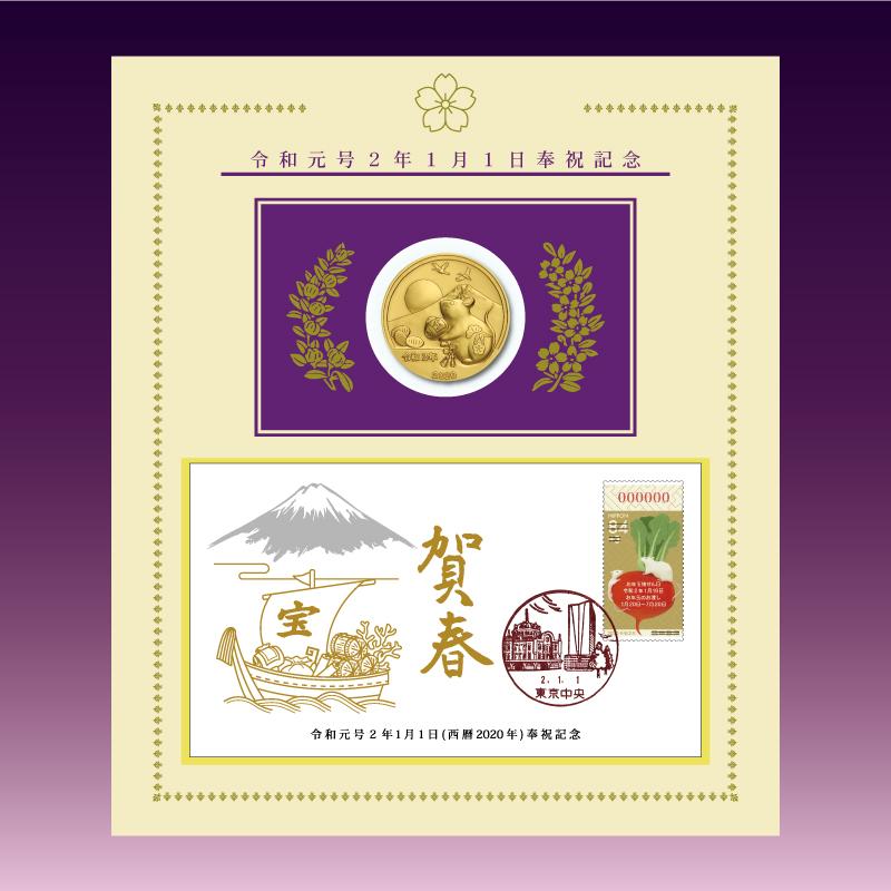 令和元号2年1月1日奉祝メダルと記念カバーのセット A.純金製のセット