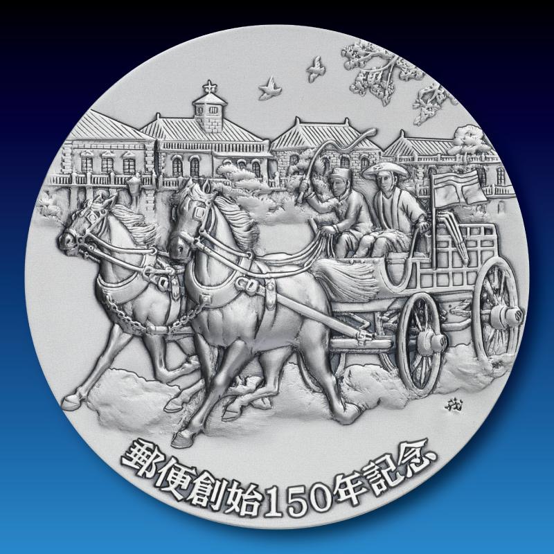 郵便創始150年記念メダル C.純銀製メダル