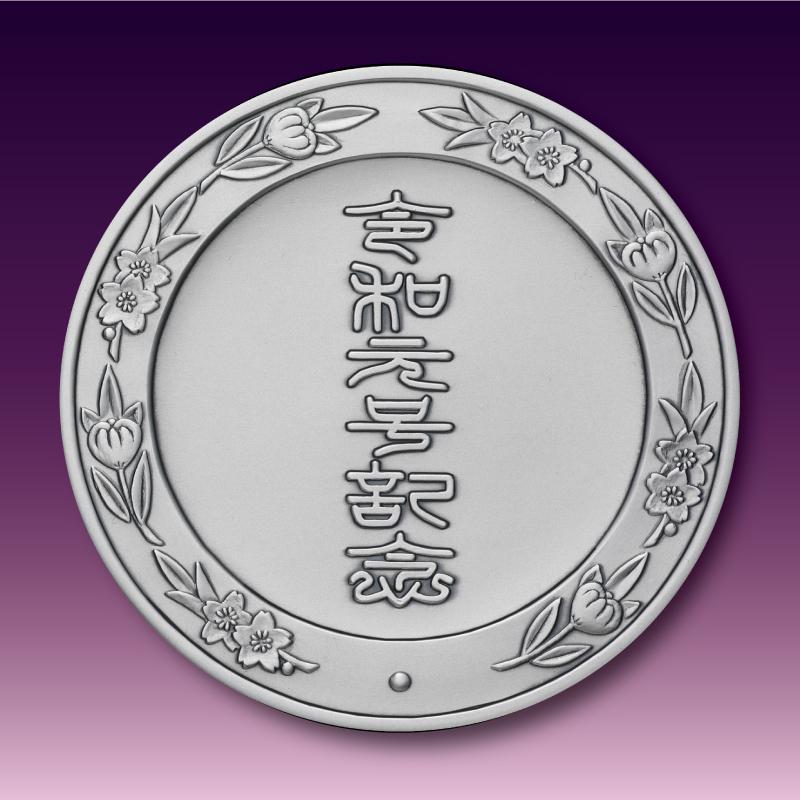 令和元号2年1月1日奉祝メダルと記念カバーのセット C.純銀製のセット