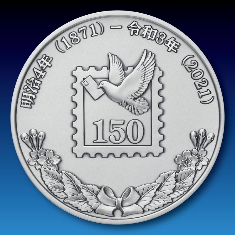郵便創始150年記念メダル D.純金、純銀2点セット(B+C)