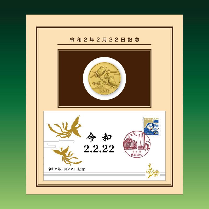 令和2年2月22日記念 記念メダルと記念カバーの特別セット A.純金製のセット