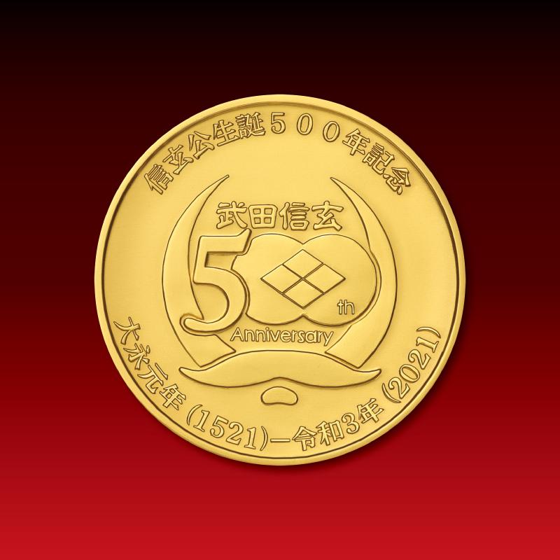 信玄公生誕500年記念メダル A.純金製メダル