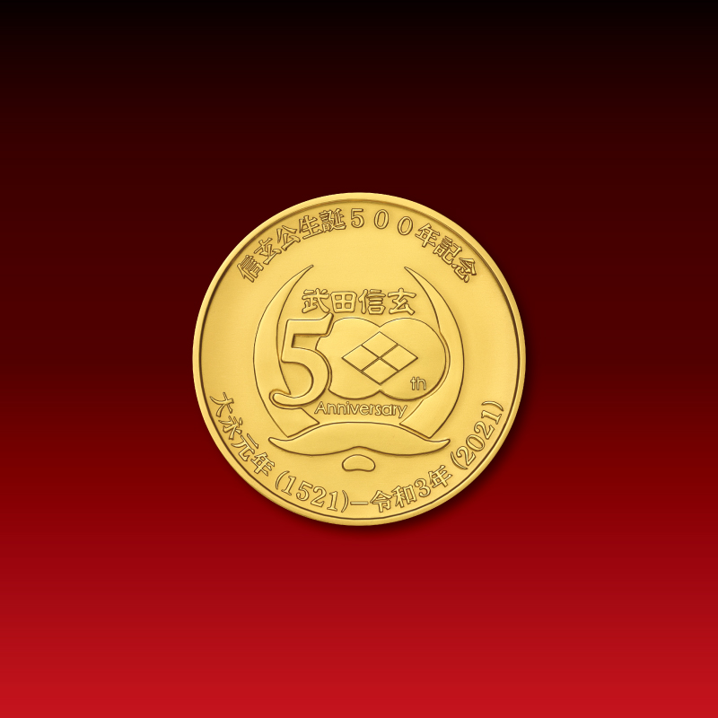 信玄公生誕500年記念メダル D.純金、純銀2点セット(B+C)