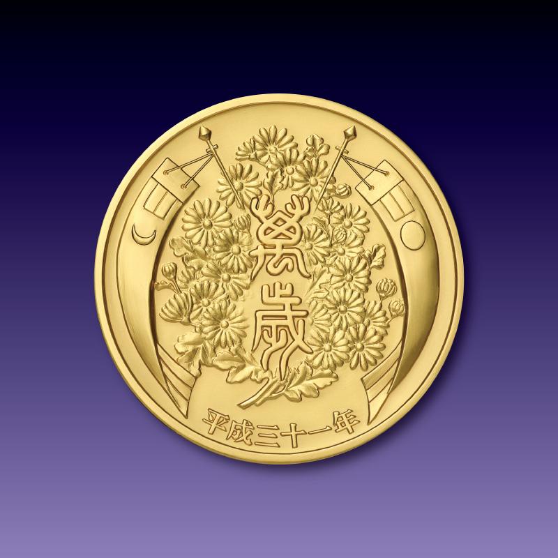 天皇陛下御即位30年奉祝記念メダル A・純金製メダル