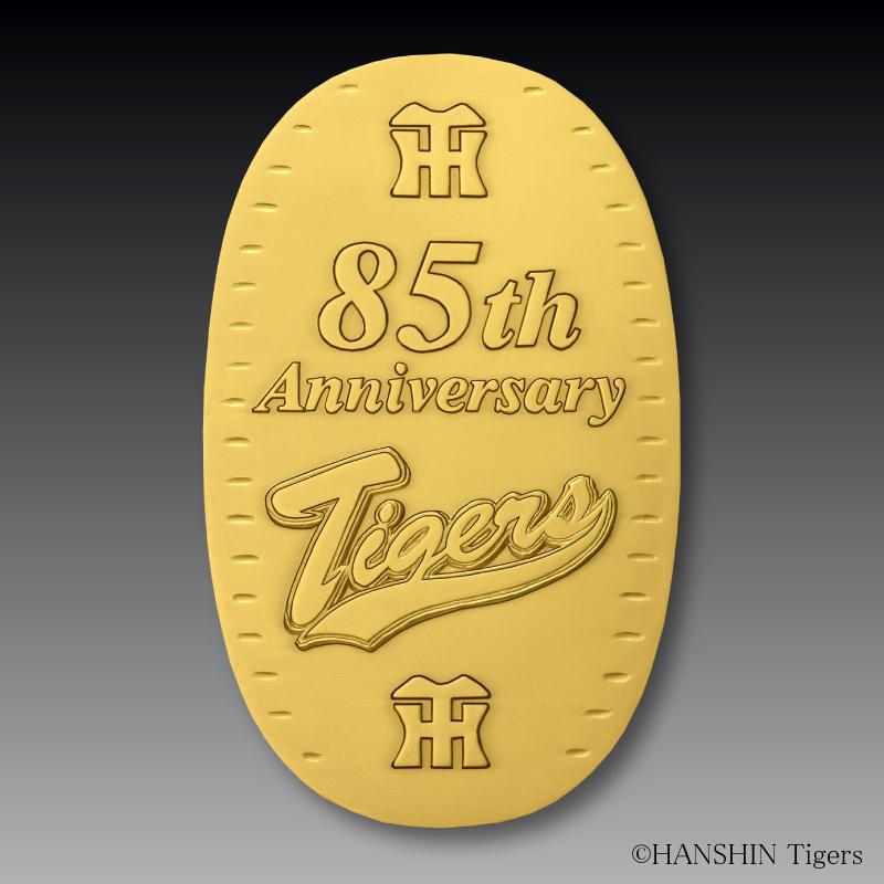 阪神タイガース球団創設85周年記念小判 A.純金小判