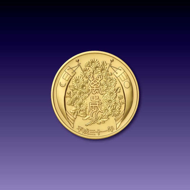 天皇陛下御即位30年奉祝記念メダル B・純金製メダル