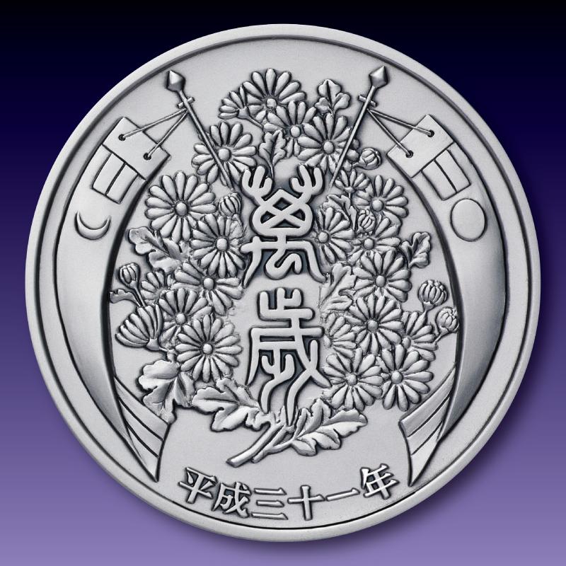 天皇陛下御即位30年奉祝記念メダル C.純銀製メダル