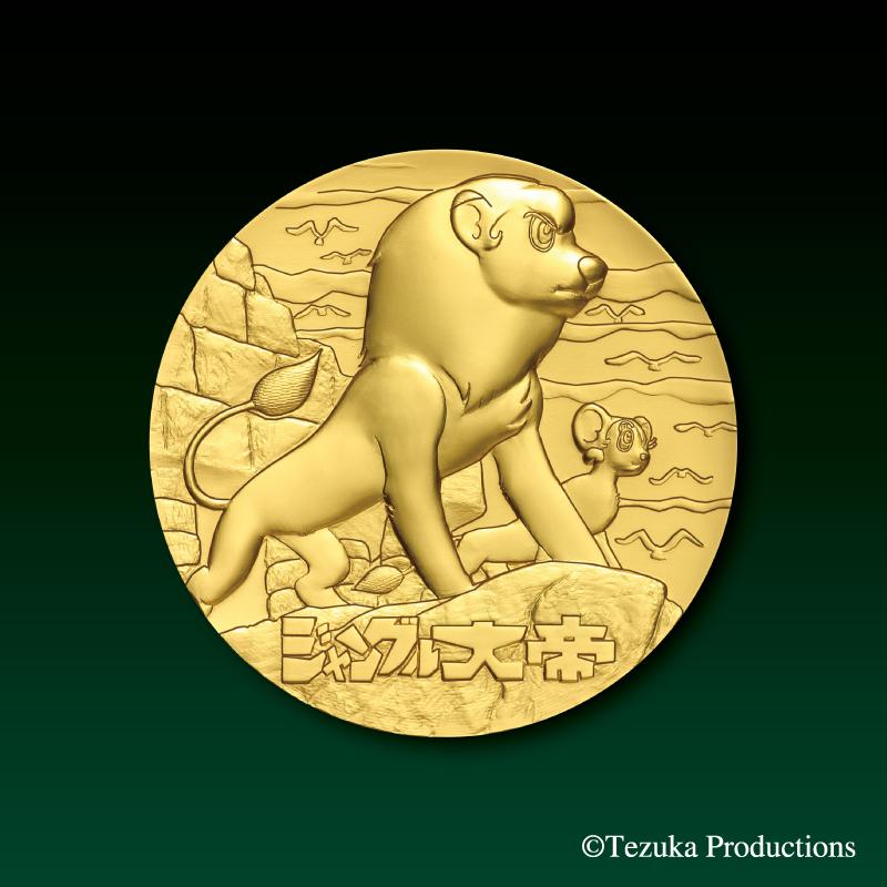 ジャングル大帝70周年記念メダル A.純金製メダル