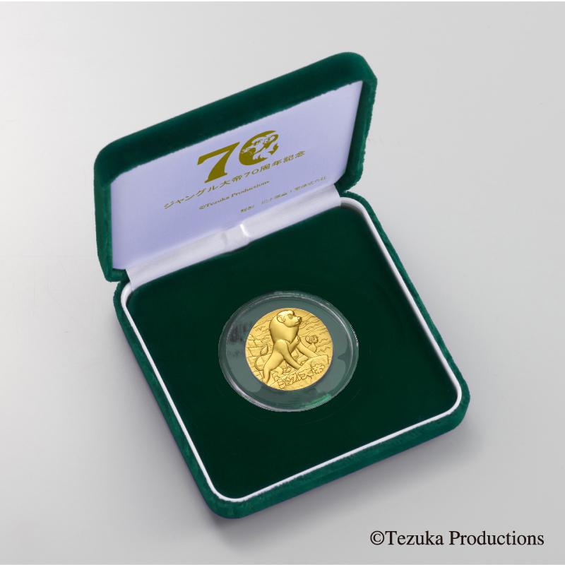 ジャングル大帝70周年記念メダル B.純金製メダル
