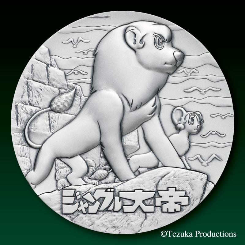 ジャングル大帝70周年記念メダル C.純銀製メダル
