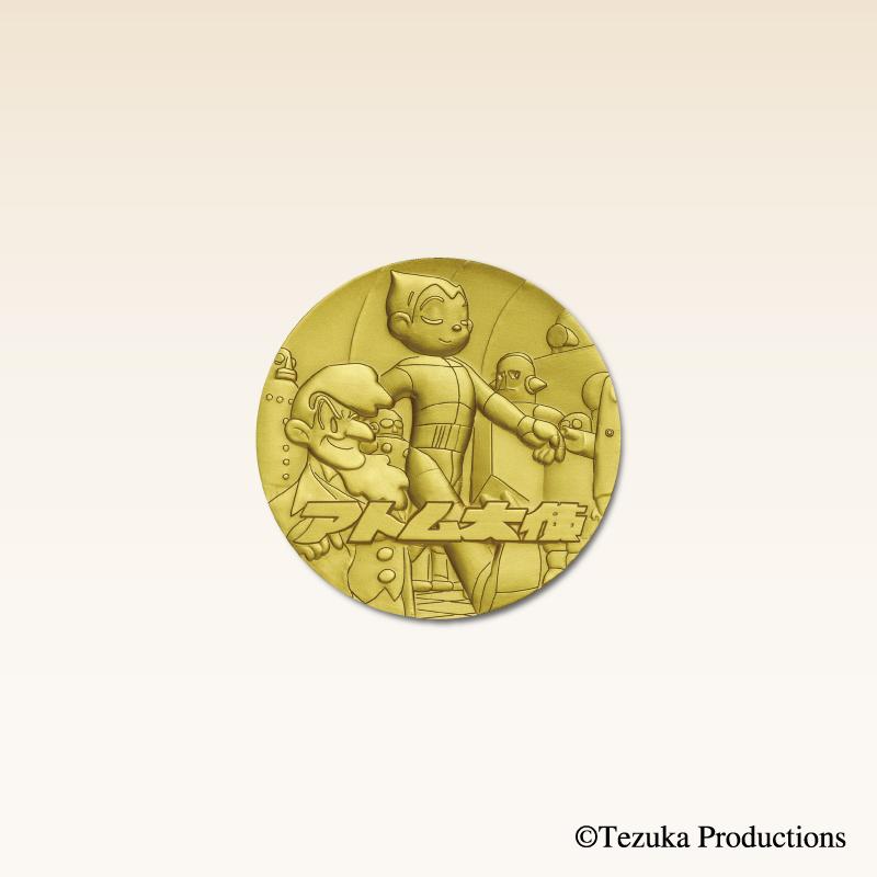 アトムデビューアニバーサリーコレクション A.アトム大使 純金製メダル