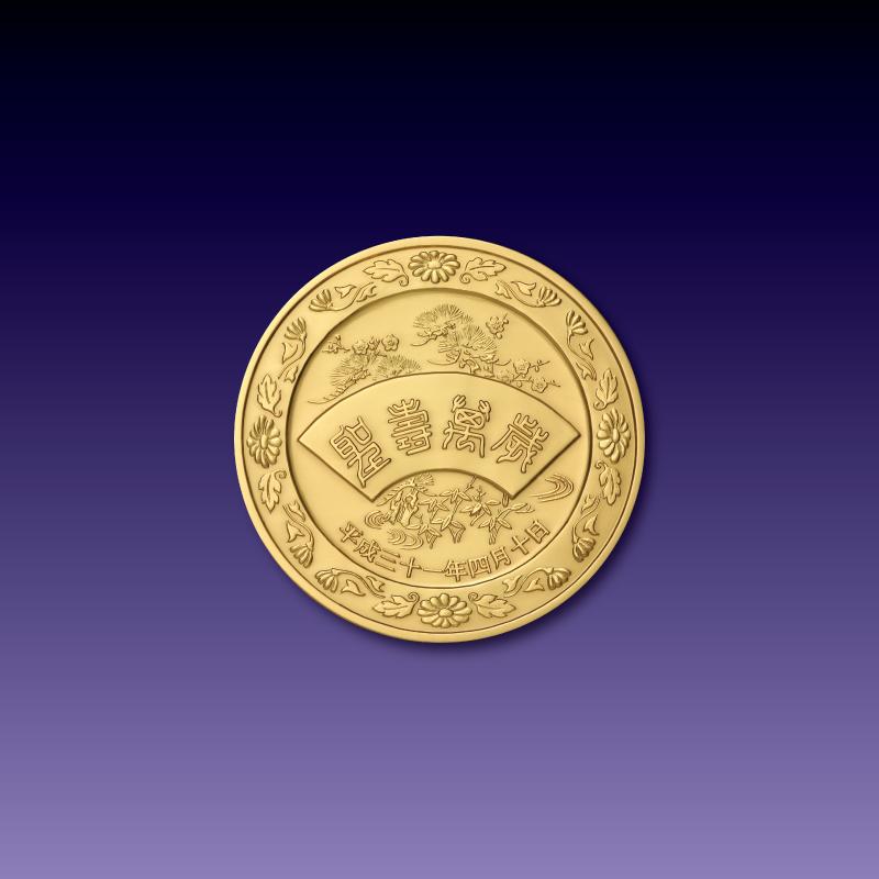 天皇皇后両陛下大婚60年奉祝記念メダル B・純金製メダル