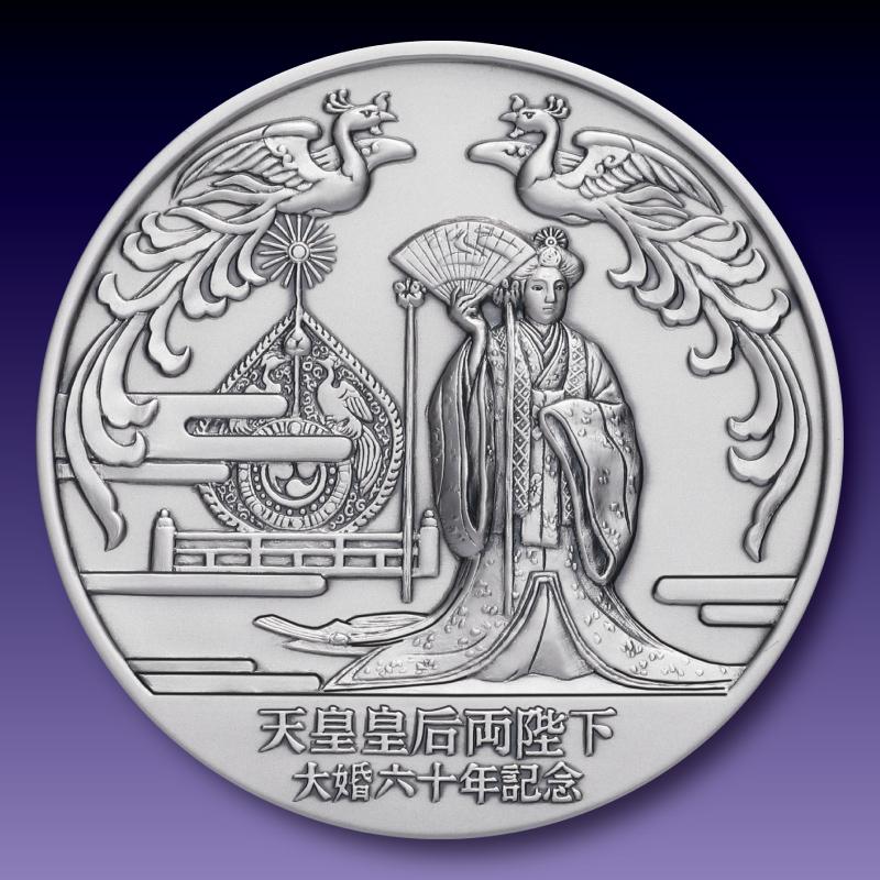 天皇皇后両陛下大婚60年奉祝記念メダル D.純金、純銀2点セット