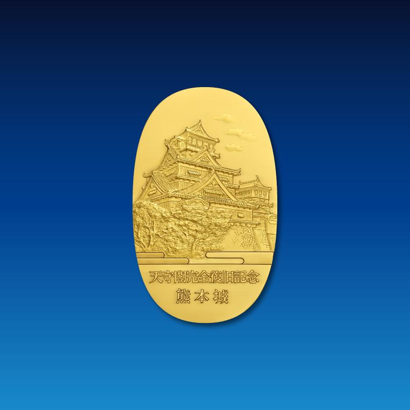 熊本城天守閣完全復旧記念 純金小判