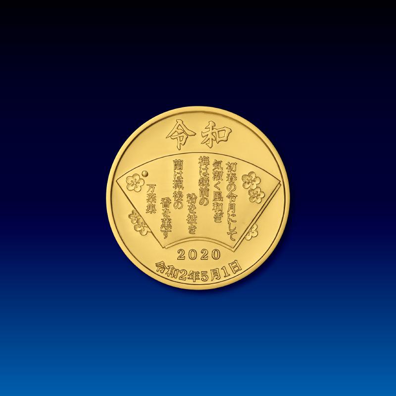 令和改元一周年奉祝記念メダル B.純金製メダル