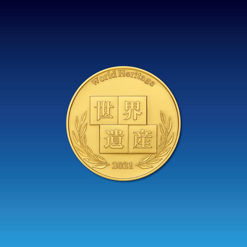 奄美大島、徳之島、沖縄島北部及び西表島 世界遺産 登録記念メダル B.純金製メダル