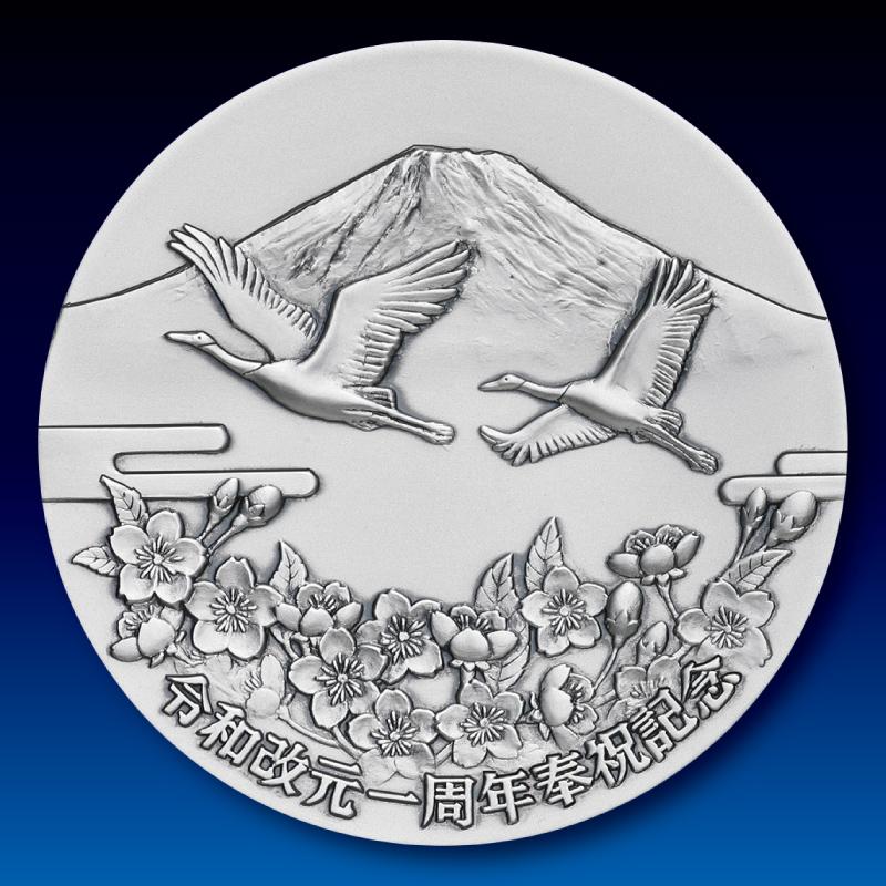 令和改元一周年奉祝記念メダル C.純銀製メダル