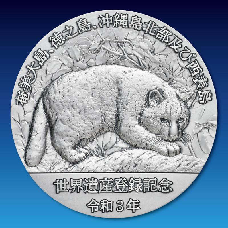 奄美大島、徳之島、沖縄島北部及び西表島 世界遺産 登録記念メダル C.純銀製メダル