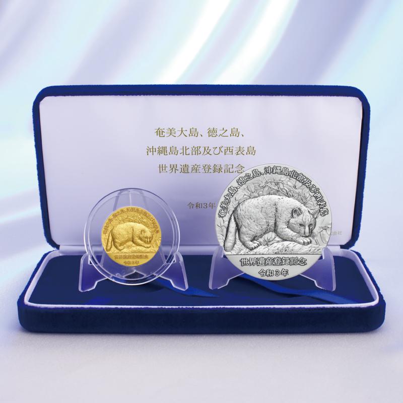奄美大島、徳之島、沖縄島北部及び西表島 世界遺産 登録記念メダル D.純金、純銀2点セット(B+C)